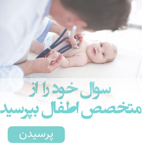 سوال از متخصص اطفال