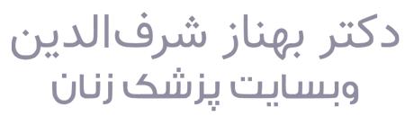 متخصص زنان رشت - وب سایت پزشک زنان - دکتر بهناز شرف الدین