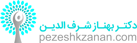 متخصص زنان رشت - وب سایت پزشک زنان - دکتر بهناز شرف الدین متخصص زنان زایمان نازایی