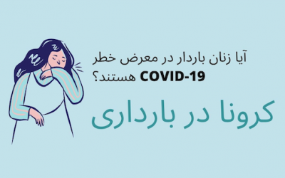 کرونا ویروس جدید (COVID 19) در بارداری
